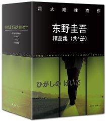東野圭吾精品集:四大巅峰傑作(套裝共4冊) 封面圖片