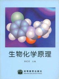 生物化學原理