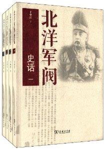 北洋军阀史话(全四册)