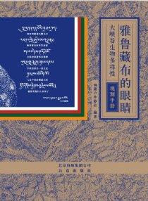 雅鲁藏布的眼睛:大峡谷生物多样性观测手册