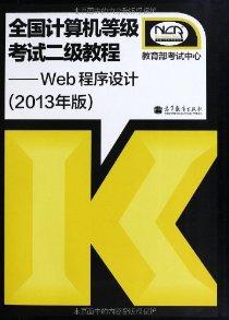 全國計算機等級考試2級教程:Web程序設計(2013年版)