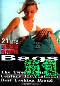 21世纪国际顶级时尚品牌:箱包
