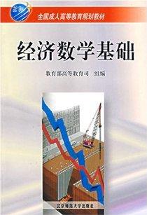 經濟數學基礎