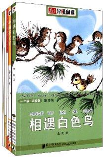 南方分級閱讀第1套叢書:1年級(套裝共5冊)