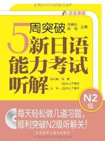 5周突破新日语能力考试听解(N2级)(附光盘1张)