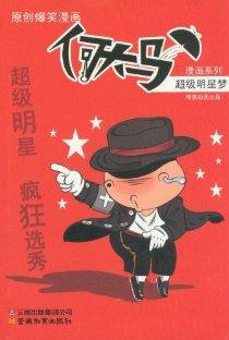 何大马漫画系列:超级明星梦