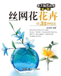 手工技法丛书•第1辑:丝网花花卉的35种技法