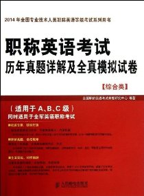 (2014年)全国专业技术人员职称英语等级考试系列用书:职称英语考试历年真题详解及全真模拟试卷(综合