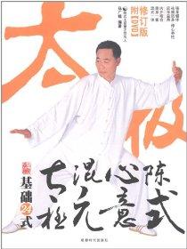 陈式心意混元太极基础24式(修订版)(附DVD光盘)