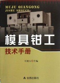 模具钳工技术手册