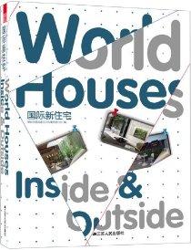 国际新住宅