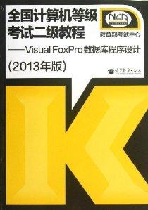 全國計算機等級考試2級教程:Visual FoxPro數據庫程序設計(2013年版)