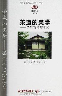 阅读日本书系•茶道的美学:茶的精神与形式