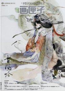 画匣子5·古风吟