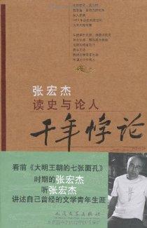 千年悖论:张宏杰读史与论人