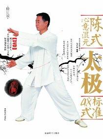 陈式心意混元太极标准48式(修订版)(附DVD光盘1张)