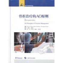 骨折治疗的AO原则(2nd expanded edition)
