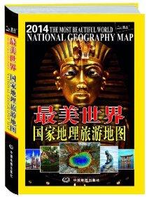 最美世界:國家地理旅遊地圖(2014)
