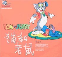 猫和老鼠:梦游者