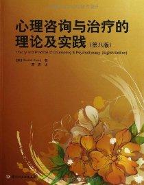 心理咨询与治疗的理论及实践(第8版)