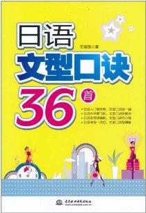 日語文型口訣36首