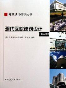 現代醫院建築設計(第2版)