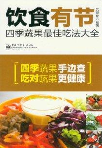 饮食有节:四季蔬果最佳吃法大全