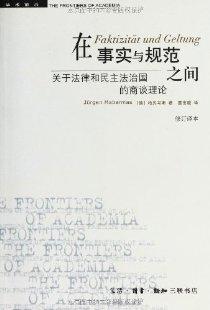 在事實與規範之間:關于法律和民主法治國的商談理論(修訂譯本)