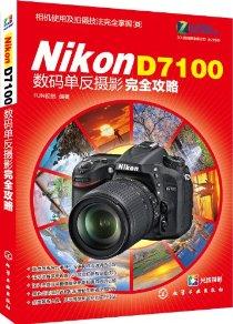 Nikon D7100数码单反摄影完全攻略
