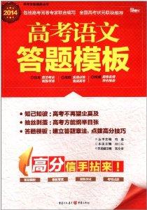 2014 高考答题模板丛书 高考语文答题模板