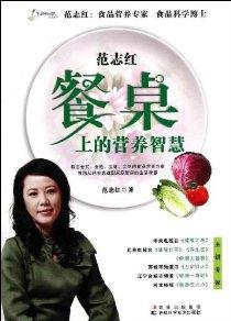范志红餐桌上的营养智慧