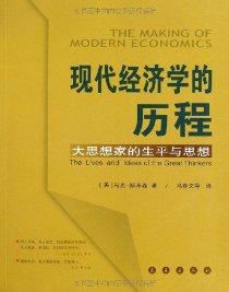 現代經濟學的曆程:大思想家的生平和思想