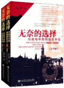 無奈的選擇:冷戰與中蘇同盟的命運(1945-1959)(套裝共2冊)