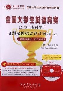 圣才教育·全国大学生英语竞赛辅导系列:全国大学生英语竞赛D类(专科生)真题及模拟试题详解(第5版)(附光盘)