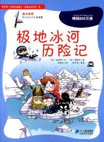 我的第一本科学漫画书·绝境生存系列2:极地冰河历险记