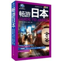 暢遊世界系列:暢遊日本