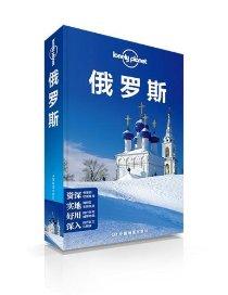 Lonely Planet:俄罗斯(2013年全新版)
