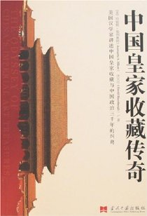 中国皇家收藏传奇