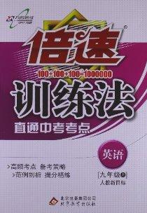 万向思维•倍速训练法:英语(9年级上册)(人教新目标)(2013秋版)