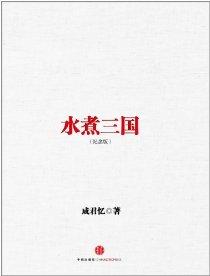 水煮三國(十周年紀念版)