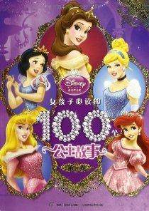 女孩子必讀的100個公主故事(第1卷)(黃金紀念版)