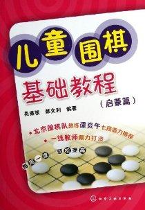 儿童围棋基础教程(启蒙篇)