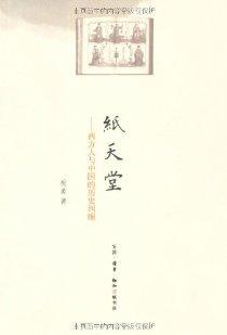 纸天堂:西方人与中国的历史纠缠