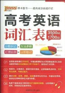 2013版PASS绿卡•高中英语词汇表:3500词+1700词(通用版)