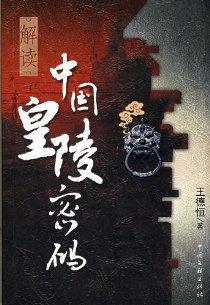 中國皇陵密碼