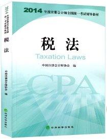 稅法--2014年度注冊會計師全國統一考試輔導教材