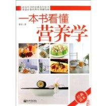 一本书看懂营养学(经典读本)