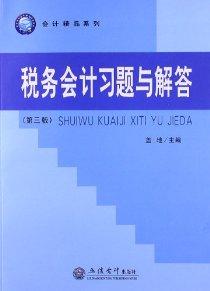 會計精品系列:稅務會計習題與解答(第3版)