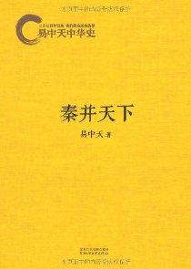 易中天中華史:秦并天下(附定制明信片2張)