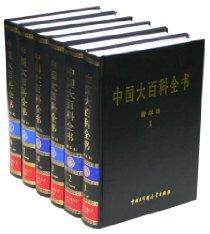 中国大百科全书(精华本)(共6卷)